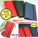 System notebook 2014 ナローサイズスターターキットノックス