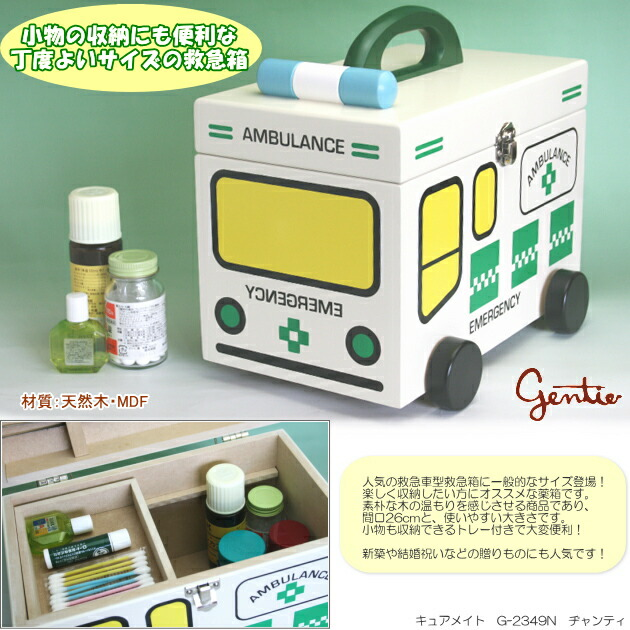 The Cure First Aid Box