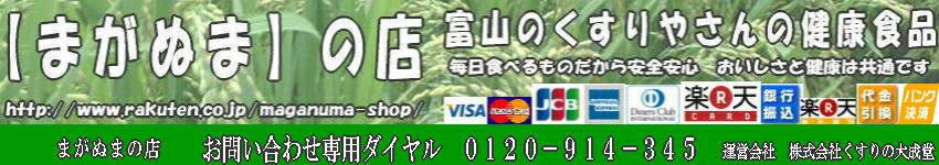 【まがぬま】の店:富山のくすりやさんの健康食品 平日10時までは当日〜2日後発送します。