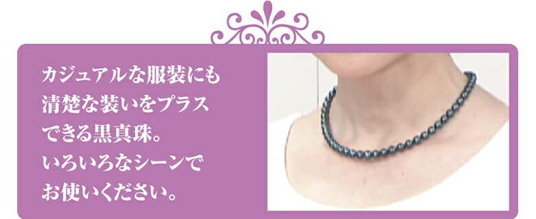 カジュアルな服装にも清楚な装いをプラスできる黒真珠。いろいろなシーンでお使いください。