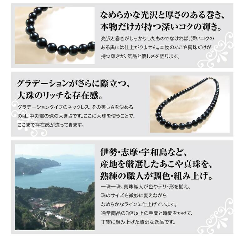 なめらかな光沢と厚さのある巻き、本物だけが持つ深いコクの輝き「あこや黒真珠」の特徴