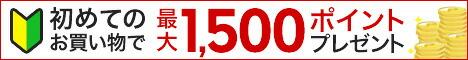 1500point
