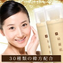 The sensitive skin, dry skin, liquid cosmetics lotion of the great new sense that I praised it highly, and combined 30 kinds of Korea beauty ingredient luxuriously! I can regain water lost by aging and damage of the skin! ★Skin roughness, fine wrinkles, a pore get old; is ♪★ first extract in the trouble of the face