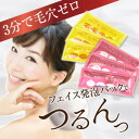 ★It is pore zero by a bubble as simple ♪ is surprised in ranking first place ★ bath! Fine wrinkles care ♪ translucency improves! Additive-free pack (three pieces of three pieces of collagen + fruit) for three minutes carbonate