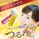 ★ ranking # 1 ★ bath with easy ♪ pore zero with amazing bubbles! Wrinkles care. clarity UP! 3-Foam-free Pack (collagen sheet + fruits 1 )