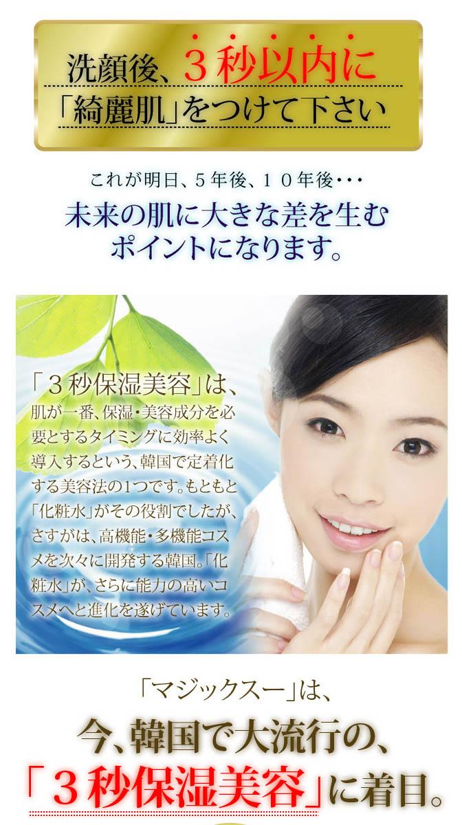 敏感肌 乾燥肌 漢方成分 美容液 化粧水