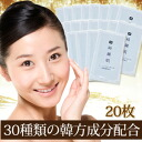 Limited planning ★ pouch 20. Oriental 30 species contains beauty liquid lotion first essence ♪ sensitive skin, dry skin!