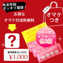 ★Six pieces of three minutes pore care ★ foaming pack sets (with the discount that three pieces of three pieces of fruit + collagen )★ is advantageous)♪
