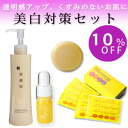Assorted four points ♪ 10% are advantageous! ★One one one fruit foaming pack (one /10 batch) ★ no addition cleansing ★ ass call C liquid cosmetics ★ Fra Colla soap