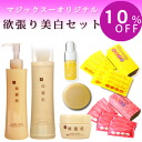 Set ♪ 10% are all advantageous! ★Fruit foaming pack ★ collagen foaming pack ★ first extract ★ ass call C liquid cosmetics ★ and straw or cleansing ★ Fra Colla soap ★ sleep night cream pack