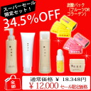 All set! 34, 5% OFF! ★One one one one one additive-free cleansing ★ fruit carbonic acid pack or collagen carbonic acid pack ★ face-wash form ★ first extract ★ ass call C liquid cosmetics one ★ sleep night cream pack one