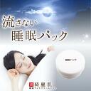 Try × 1. Rinse and unnecessary packs! 8 hours sleep night moisturizing cream Pack