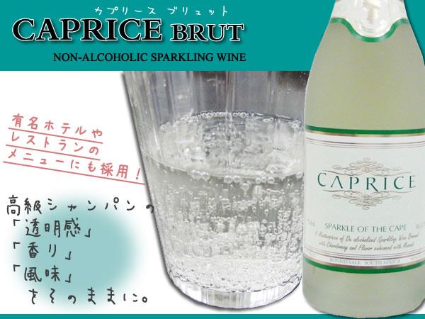 カプリースブリュット オーアルコールスパークリングワイン