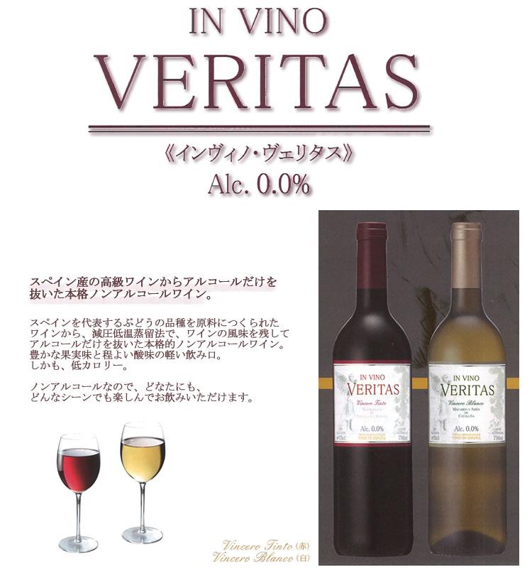 ノンアルコールワイン インヴィノ・ヴェリタス