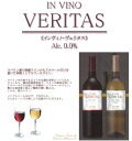 IN VINO VERITAS VINCERO TINTO in vino Veritas vinther Tinto and Branco non-alcoholic wine (Red 6) (white 6) mixed together you buy (750 ml x 12 bottles)