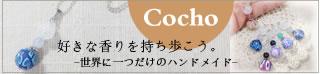 アロマペンダント COCHO(コチョ)
