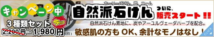 今だけ!!自然派石けん3種類セットを発売記念価格にて!