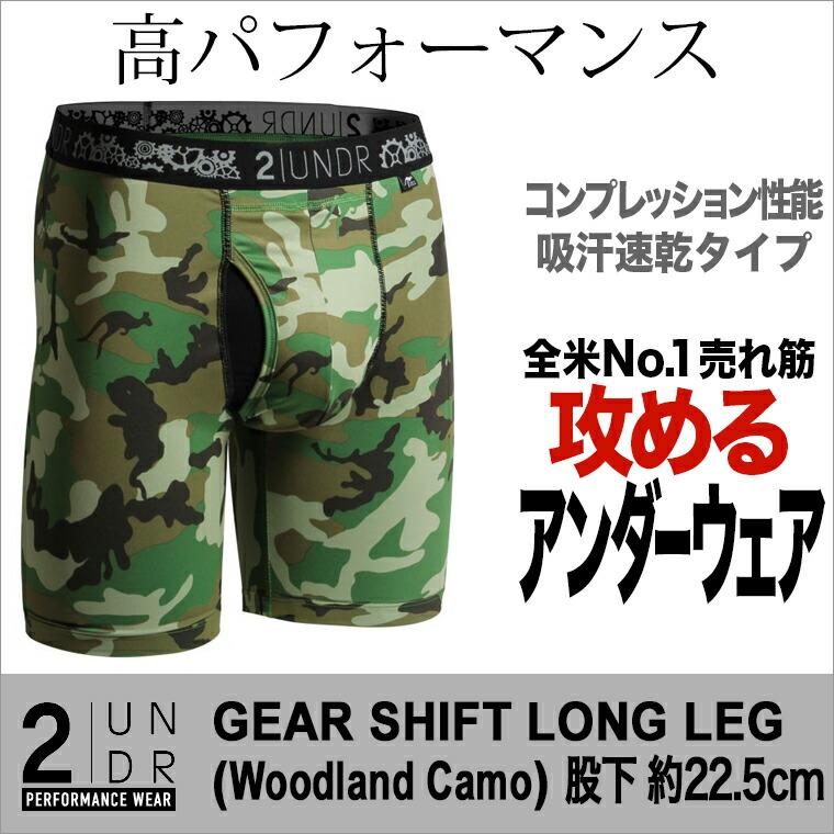 全米No.1売れ筋のボクサーパンツ!スポーツに最適なロング迷彩パンツ!