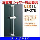 With shower hook INAX BF-27B(600) slide bar (600mm in length)