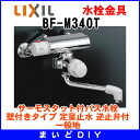 Water faucet fittings INAX BF-M340T Metis thermostatic bus water faucet wall-type determination cut-off reverse stop valve general area [☆]