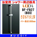 With a slide bar shower hooks INAX ▼ 5 ☆ (800) BF-FB27.