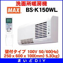 Washroom heating machine max BS-K150WL washroom heating machine (type belonging to wall)