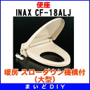 Belonging to toilet seat INAX CF-18ALJ heating work-to-contract system (large size)