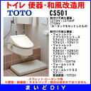 Restroom TOTO CS501 toilet stool, Suwa let low tank use for Japanese-style remodeling