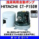 ■ Hitachi pump PAM inverter shading for two uses automatic pump 50/60Hz common use