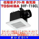 For duct fan Toshiba DVF-T10CL noise duct for ventilation (FY-17C7/FY17C7 equivalent) [☆]