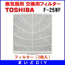 Ventilation fan parts Toshiba ? F-25WF ventilation fan for replacement filters (3 PCs) F25WF [☆]