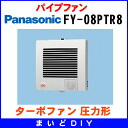 Ventilation fan Panasonic FY-08PTR8 pipe fan turbofan pressure form [◇]