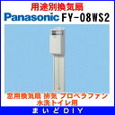 Windows for ventilation fan Panasonic FY-08WS2 uses different ventilation fan Windows for ventilation fan exhaust propeller flush toilet for