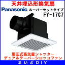 Ventilation fan Panasonic FY-17C7/FY17C7 ceiling embedded embedded ventilation fan louvers set type (FY-17C6 replacement)