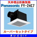 Ventilation fan Panasonic FY-24C7 ceiling embedded embedded ventilation fan louvers set type (FY-24C6 replacement)