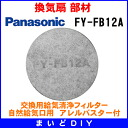Ventilation fan of materials Panasonic FY-FB12A/FYFB12A replacement filter [☆ ◇]