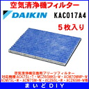 Air Purifier replacement pleated filter Daikin KAC017A4 5 piece set [☆]