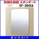 INAX rust prevention toilet mirror (standard type)