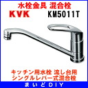 Single lever-type mixed stopper [☆ 5] for kitchen water stopper KVK KM5011T sinks