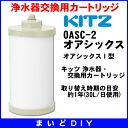 Or water purification equipment replacement cartridge Kitts OASC-2 six
