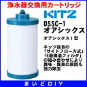 Or water purification equipment replacement cartridge Kitts OSSC-1 six