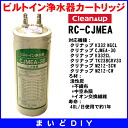 Water purifier cartridge Cleanup RC-CJMEA built-in CJMEA-30 use (May Sui, M-100 article)