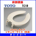 The type regulation size (usually) which there is no previous percent toilet seat TOTO TC1R cover in [〒■]