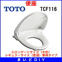 Warm let TOTO TCF116 エロンゲートサイズ (large size), regulation size (usually) combined use type