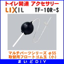 Multipart series INAX ▼ TF-10R-S replacement float GOM ball (small) [☆ □ ★]