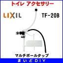 Multi tap INAX ▼ TF-20B/TF20B