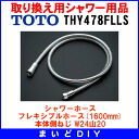 Shower hose TOTO ▼ THY478FLLS flexible hose (1,600mm)