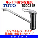 1 hole type [☆] with the kitchen faucet TOTO TKGG31E single lever mixture stopper stand