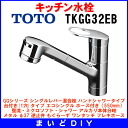 A kitchen faucet TOTO TKGG32EB GG series single lever mixed stopper hand shower type (TKHG32PBE succession product) [☆]