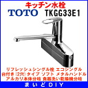 Kitchen faucet TOTO TKGG33E1 brief remodeling refreshment single stopper (single lever mixture stopper for exchange) [☆]
